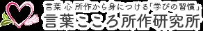 言葉こころ所作研究所 ロゴ